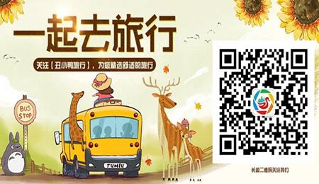 丑小鸭自二维码宣传
